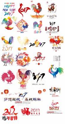 2017鸡年吉祥物元素祥和