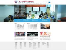 广东工业大学艺术设计官网开发