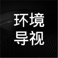 威客服务:[82816] 环境导视
