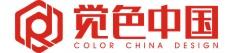 觉色中国品牌设计