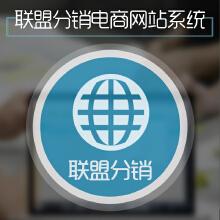 威客服务:[81634] 联盟分销电商网站系统
