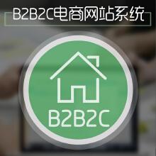 威客服务:[81633] B2B2C电商网站系统