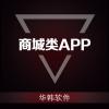 商城app/郑州app/河南商城app/ 商城类app开发