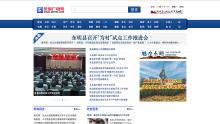 《东明广电网》