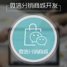 微信分销商城开发