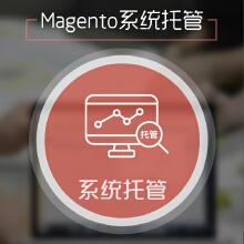 威客服务:[54706] Magento系统托管