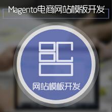 Magento电商网站模版开发