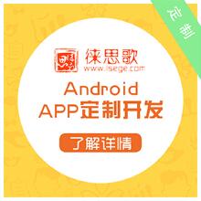 威客服务:[83102] Android-APP高端定制、APP开发、手机软件开发