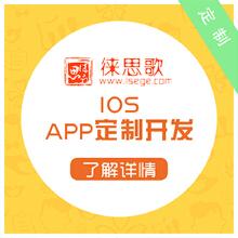 威客服务:[83157] IOS-APP高端定制、APP开发、手机软件开发