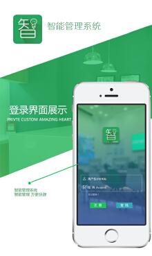 智能管理App