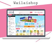 外来店—澳洲代购电商网站