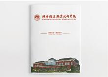 湖南铁道职业技术学院画册设计