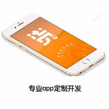 威客服务:[83327] 杭州app开发 app开发