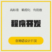威客服务:[83246] 程序开发