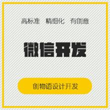 威客服务:[83245] 微信开发