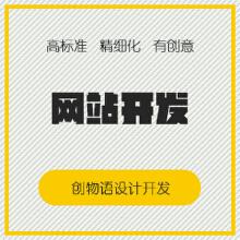 威客服务:[83247] 网站开发