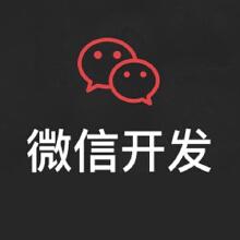 威客服务:[83328] 杭州微信公众号 微信公众号 小程序 开发