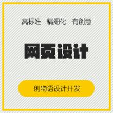 威客服务:[83242] 网页设计