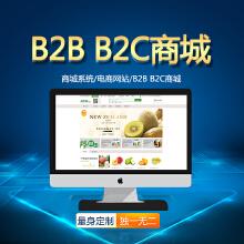 威客服务:[83378] B2B2C商城套餐