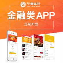 威客服务:[83380] 【火鹰APP开发】金融理财APP开发|P2P众筹app开发