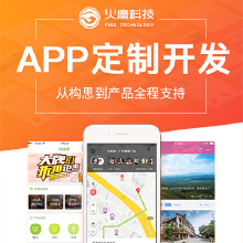 【火鹰APP开发】app定制开发|app外包|手机应用开发