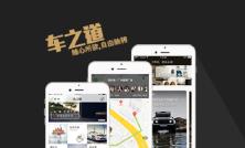 【汽车应用类APP】i车之道-汽车生活精品平台