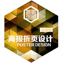 海报折页设计