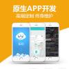 APP定制开发综合商城app生鲜配送app移动应用开发android应用开发