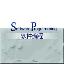 威客服务:[83557] 软件编程