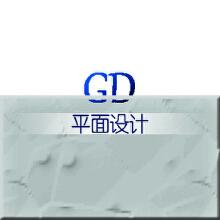 威客服务:[83555] 平面设计