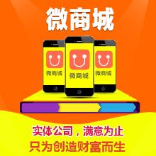 威客服务:[83536] 【商城开发建设】微信分销返利商城PC商城电脑版手机版