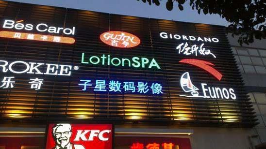 盘点常见的广告招牌的类型,各种广告招牌的特点
