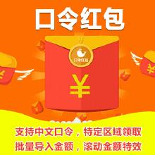 威客服务:[83639] 【口令红包】微信公众号口令红包摇一摇返现裂变游戏红包