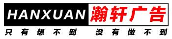 杭州瀚轩广告