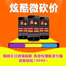 威客服务:[83647] 微信砍价涨粉】微信平台助力砍价摇一摇投票红包开发
