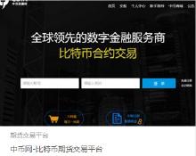 中币网-比特币期货交易平台