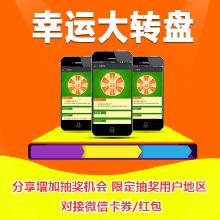 威客服务:[83641] 【大转盘抽奖】微信号平台大转盘摇一摇红包抽奖助力砍价