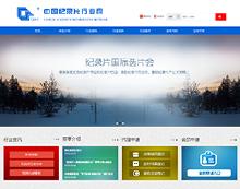 尊贵版|北京时空纪录文化传播有限公司