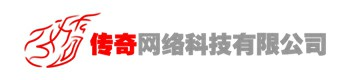 内蒙古传奇网络科技有限公司