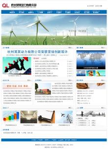 杭州动力有限公司