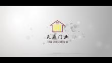 天鼎门业企业宣传片