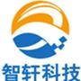 深圳智轩科技有限公司