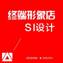 威客服务:[83728] SI设计(店面设计)
