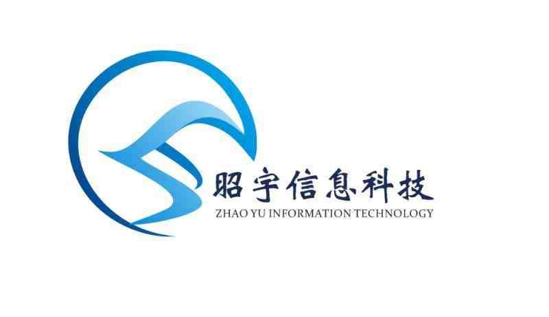 兰州昭宇信息科技有限公司