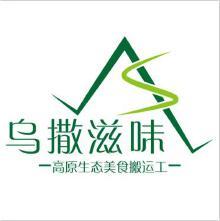 乌撒滋味logo设计