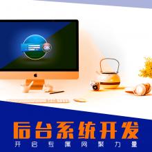 威客服务:[84077] 电商app开发/源生app定制开发/高端定制app开发/注册