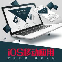 威客服务:[84080] app开发/高端app定制开发/ios/android