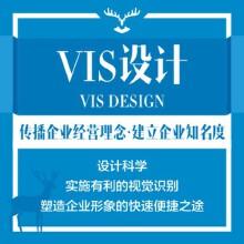 威客服务:[73857] VIS设计