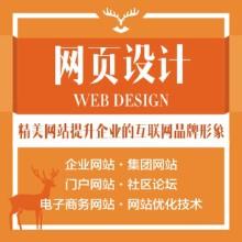 威客服务:[73856] 网页设计