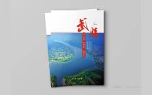 武胜县宣传画册